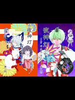 夜神灯-Yagami-第1話、第2話