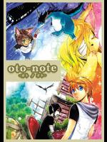 oto-note(短編集)