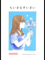 ちいさなすいさい vol.2
