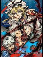 樂園と悪魔 Sons of Super Smile!!!