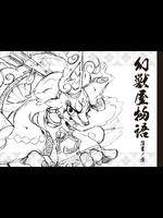 幻獣屋物語-落書ノ章-1