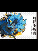幻獣屋物語-落書ノ章-2