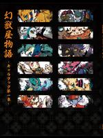 幻獣屋物語-キャラクターブック第1章-