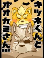 キツネくんとオオカミさん-休日編-