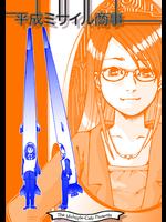 平成ミサイル商事