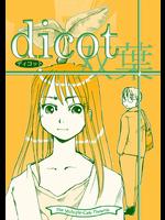 dicot(双葉)