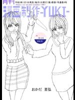 月刊漫画制作-YUKI-2021年1月号