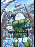 サンゴ海の鬼姫〜カロナ〜